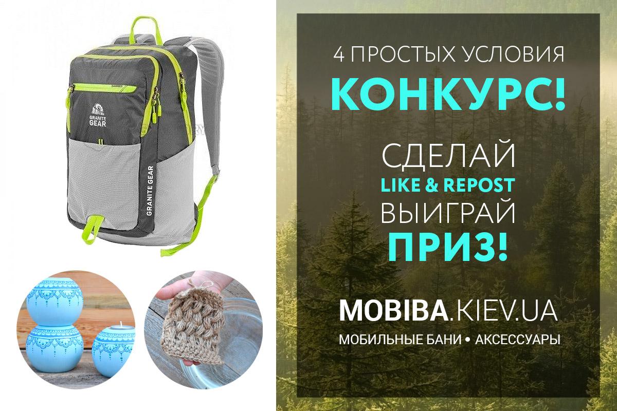 Конкурс - розыгрыш стильного городского рюкзака Киев Украина