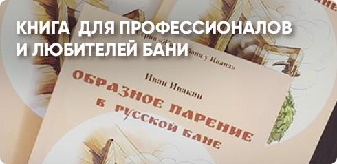 Книга Образное парение в русской бане Иван Ивакин