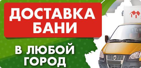 Доставка мобильной бани Украина Киев