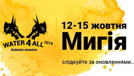 Water4all 2018 змагання. Фестиваль САП, Каяк, Кактамаран, Рафт, Байдарка