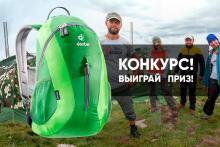 Конкурс розыгрыш стильного городского рюкзака Киев Украина