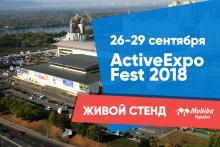 Выставка ActiveExpo Fest 2018 Киев Рыбалка Охота Туризм