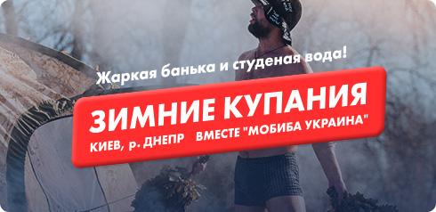 Зимние купание Киев, закаливание на реке с баней